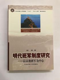 明代班军制度研究:以京操班军为中心  1版1印