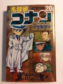 日版动漫 名侦探柯南20+PLUS-名探侦コナン20+PLUS  03年初版一刷绝版不议价不包邮