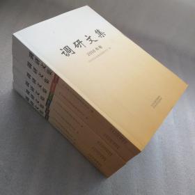 调研文集~2008年卷,2009年卷,2010年卷,2011年卷,2012年上下卷~六本合售!