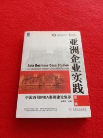 亚洲企业实践:中国西部MBA案例建设集萃(第1辑)