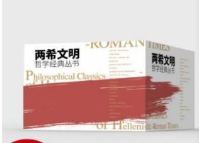 两希文明哲学经典丛书(套装共21册)