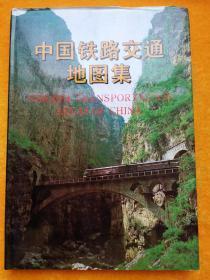 中国铁路交通地图集(精装本)