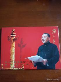 邓小平同志逝世一周年邮票发行纪念