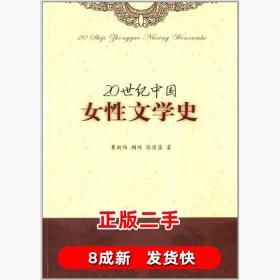 20世纪中国女性文学史