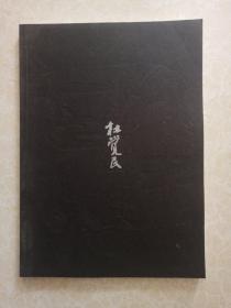 杜觉民画集 签名本