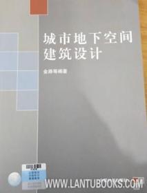 城市地下空间建筑设计 9787518204021 金路 中国计划出版社 蓝图建筑书店