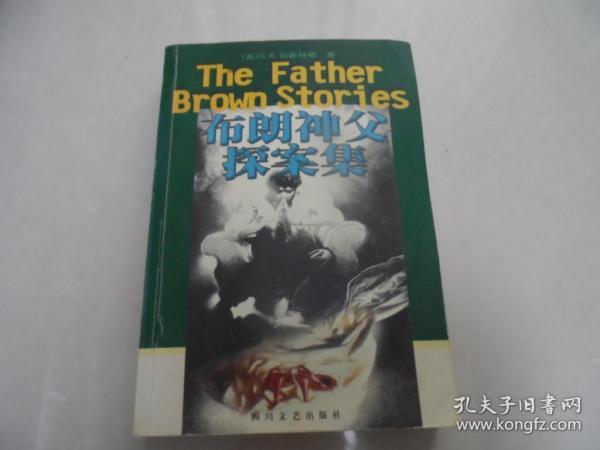 布朗神父探案集,