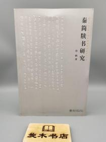 秦简牍书研究