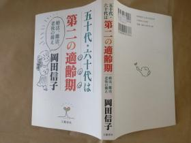 日文原版五十代・六十代は第二の适齢期