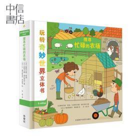 搜寻忙碌的农场 玩转奇妙世界立体书单本3-6岁幼儿认知·游戏益智玩具书 揭秘欢乐农场生活 科普立体翻翻书