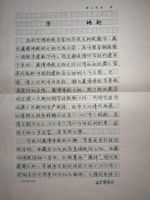 杨新手稿《故宫藏藏传佛教金铜造像序》。杨新(1940-2020),湖南湘阴人。1965年毕业于中央美术学院美术史论系,后到故宫博物院工作,从事中国古代书画的陈列与研究,师从徐邦达、启功先生学习书画鉴定。曾任故宫博物院陈列部副主任,故宫博物院副院长。系中国美术家协会会员、中国书法家协会会员、北京市博物馆学会副理事长。故宫博物院研究馆员、故宫博物院学术委员会委员,享受政府特殊津贴。
