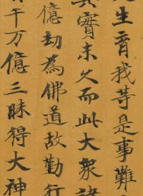 敦煌遗书 台北08735妙法莲华经卷第五。唐人写本。纸本大小30*1248.33厘米。宣纸原色仿真。微喷