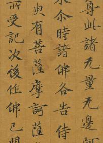 敦煌遗书 台北08736妙法莲华经卷第五。唐人写本。30*917.2厘米。宣纸原色仿真。微喷