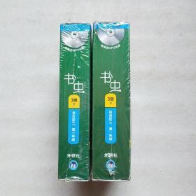 书虫·牛津英汉双语读物:3级上下(适合初3、高1年级)全新