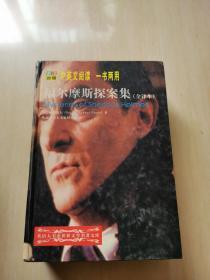 英汉对照中英文阅读 福尔摩斯探案集(全译本)