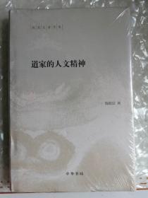 陈鼓应著作集:道家的人文精神