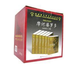 盒装 摩诃婆罗多正版1-6卷印度古代史诗世界史诗文库吉尔伽美什伊索寓言中国社会科学出版社