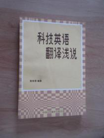 科技英语翻译浅说