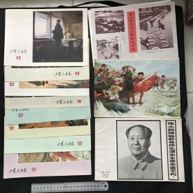 1972-1976年【工农兵画报】11本合售,1972年第8,9,14,15-16,18,21,23,24期,1975年第18期,1976年19-20期毛主席逝世纪念专刊等