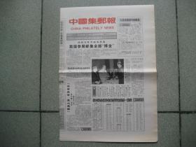中国集邮报(试刊号)