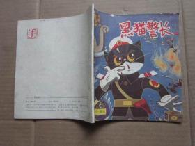 黑猫警长(二)