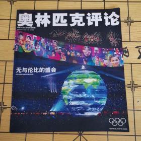 奥林匹克评论——无与伦比的盛会(中文版)附光盘