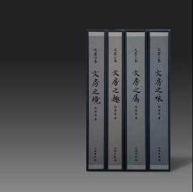 《文房》全四册 刘传俊 签名版