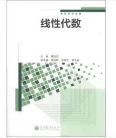 正版二手线性代数戴跃进高等教育出版社考研数学9787040379075
