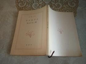 ブンとフン    日文原版口袋书