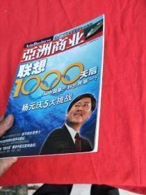 亚洲商业(试刊号07)