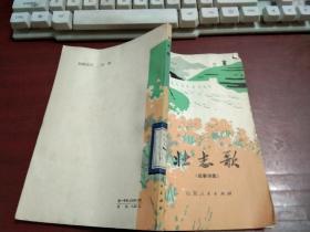 壮志歌【叙事诗集】M455