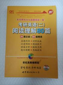 2016考研英语黄皮书:考研英语(二)阅读理解80篇(20篇泛读+60篇精读 高教版)