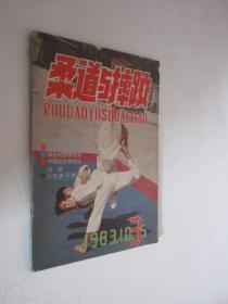 柔道与摔跤      1983年第3期