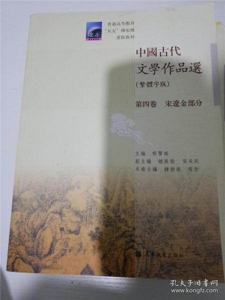 中国古代文学作品选(繁体字版)(第4卷)
