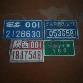 八九十年代3个自行车车牌及1个存车牌(4个合售)