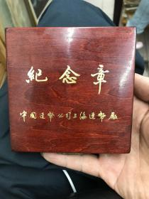 中国造币公司上海造币厂镀金纪念章一套四枚