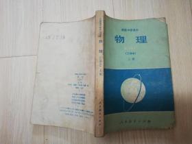 高级中学课本物理乙种本  八十年代怀旧老课本1983年第一版 1987年安徽4印