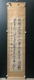 日本回流字画 原装旧裱  533号