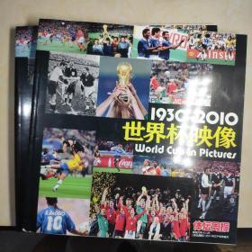 1930-2010世界杯映像