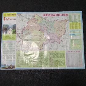 襄阳市交通旅游图——2011年一版一印