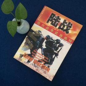 现代战争武器揭秘——陆战