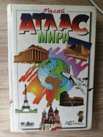 俄文原版:世界地图