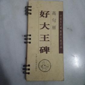 中国历代碑帖放大选字本:高句丽好大王碑