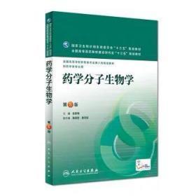 药学分子生物学(第5版/本科药学/配增值)