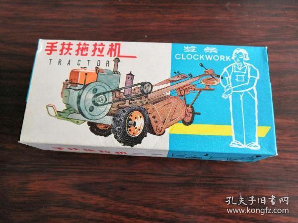 怀旧铁皮玩具(手扶拖拉机)
