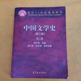 中国文学史(第三版 )第二卷