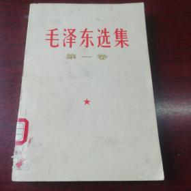 毛泽东选集第1--4卷