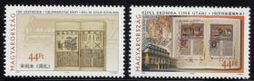 2003匈牙利邮票,图书艺术(与中国联合发行)