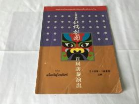 上海越剧院红楼剧团首届访泰演出   8品
