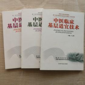 中医临床基层适宜技术       第一  、  第二     、第三批推广项目